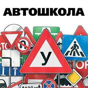 Автошколы Сарманово