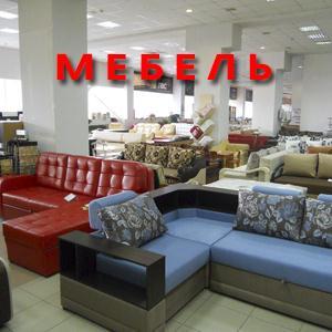 Магазины мебели Сарманово