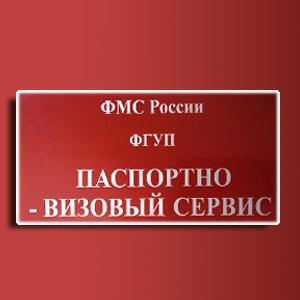 Паспортно-визовые службы Сарманово