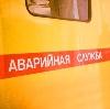Аварийные службы в Сарманово