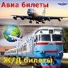 Авиа- и ж/д билеты в Сарманово