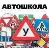 Автошколы в Сарманово