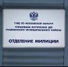 Отделения полиции в Сарманово
