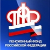 Пенсионные фонды в Сарманово