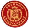 Военкоматы, комиссариаты в Сарманово