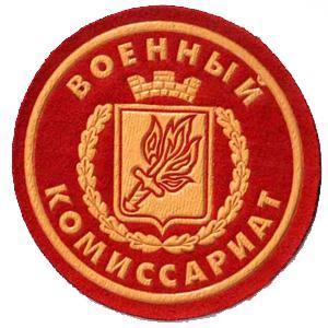 Военкоматы, комиссариаты Сарманово